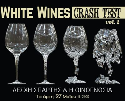 WHITE WINES CRASH TEST Vol.1 | 27-05-2015