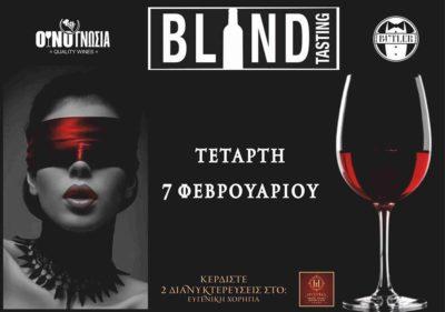 Wine & Cheese + Blind Tasting