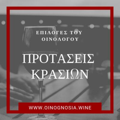 ΠΡΟΤΑΣΕΙΣ ΚΡΑΣΙΩΝ - WWW.OINOGNOSIA.WINE
