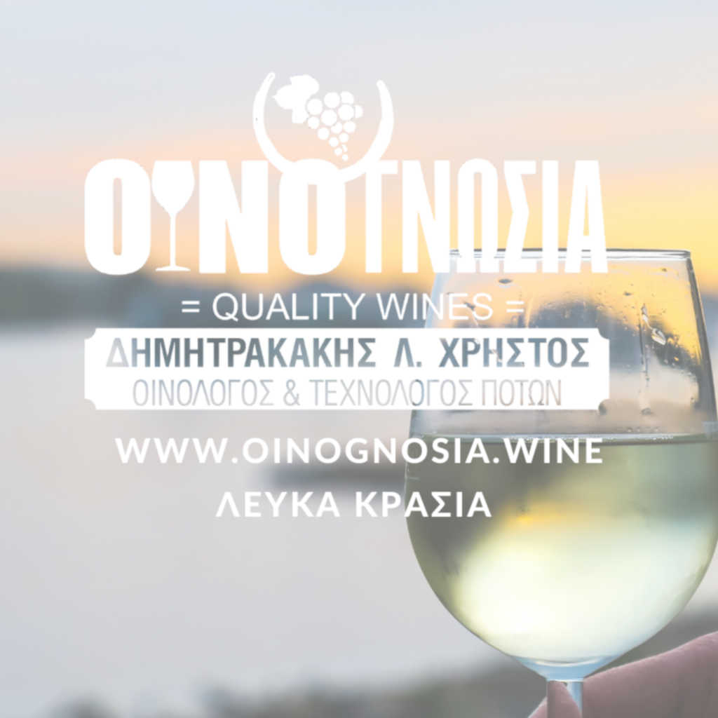 ΕλληνικάΛευκά Κρασιά και επιλεγμένα λευκα κρασιά από όλο τον κόσμο